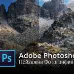 Adobe Photoshop и пейзажната фотография