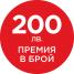 Canon Премия в брой 200лв.