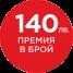 Canon Премия в брой 140лв.