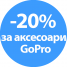 -20% за аксесоари GoPro