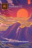 Книга Adobe Illustrator CC 2017: Официален курс на Adobe Systems