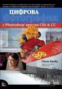 Книга Цифрова фотография с Photoshop версии CS6 и CC